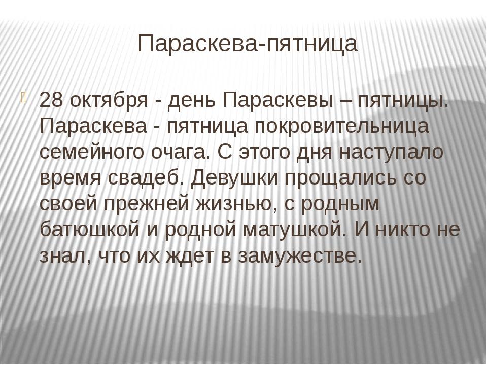 Параскева-пятница 28 октября - день Параскевы – пятницы. Параскева - пятница...