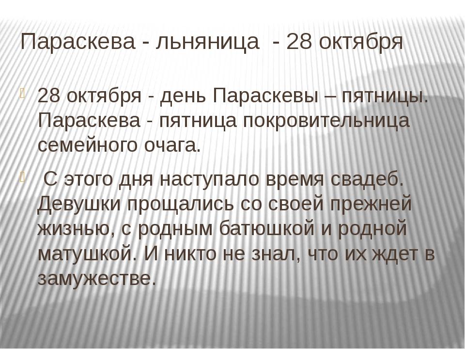 Параскева - льняница - 28 октября 28 октября - день Параскевы – пятницы. Пара...