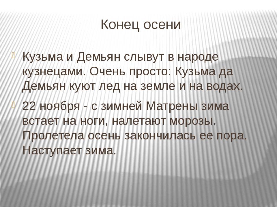 Конец осени Кузьма и Демьян слывут в народе кузнецами. Очень просто: Кузьма д...