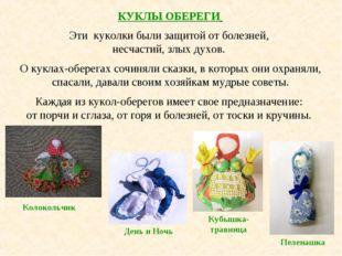 КУКЛЫ ОБЕРЕГИ Эти куколки были защитой от болезней, несчастий, злых духов. О