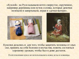 «Куклой» на Руси называли нечто свернутое, скрученное, например деревяшка или