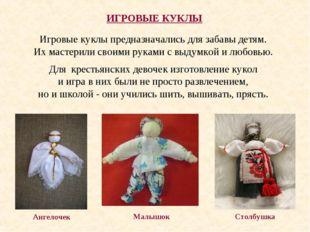 ИГРОВЫЕ КУКЛЫ Игровые куклы предназначались для забавы детям. Их мастерили св