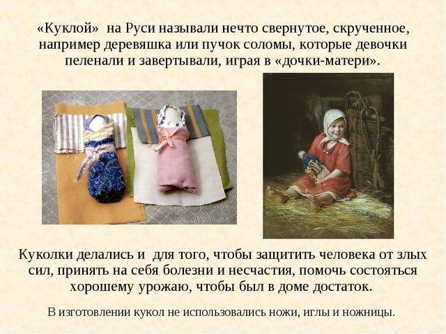 «Куклой» на Руси называли нечто свернутое, скрученное, например деревяшка или...