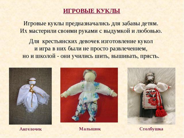 ИГРОВЫЕ КУКЛЫ Игровые куклы предназначались для забавы детям. Их мастерили св...