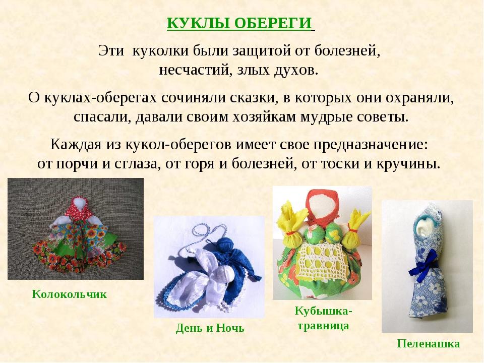 КУКЛЫ ОБЕРЕГИ Эти куколки были защитой от болезней, несчастий, злых духов. О...