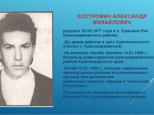 КОСТРОМИН АЛЕКСАНДР МИХАЙЛОВИЧ родился 25.04.1977 года в п. Красный Лес Красн