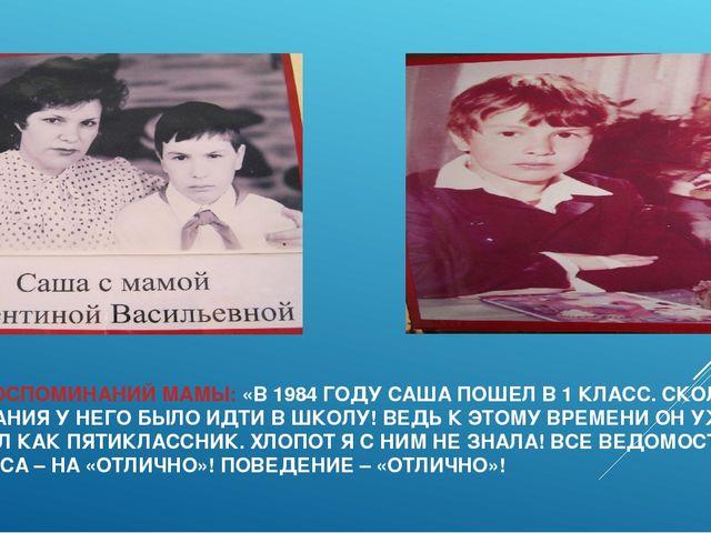ИЗ ВОСПОМИНАНИЙ МАМЫ: «В 1984 ГОДУ САША ПОШЕЛ В 1 КЛАСС. СКОЛЬКО ЖЕЛАНИЯ У НЕ...