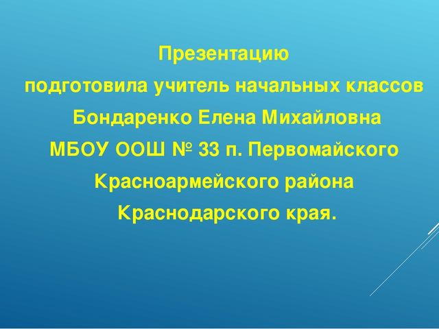 Презентацию подготовила учитель начальных классов Бондаренко Елена Михайловн...