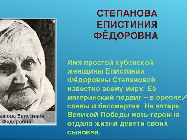 СТЕПАНОВА ЕПИСТИНИЯ ФЁДОРОВНА Имя простой кубанской женщины Епистинии Фёдоров...