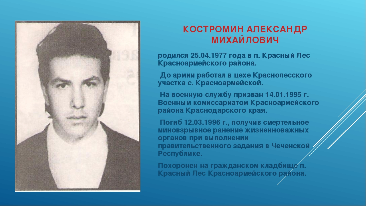 КОСТРОМИН АЛЕКСАНДР МИХАЙЛОВИЧ родился 25.04.1977 года в п. Красный Лес Красн...