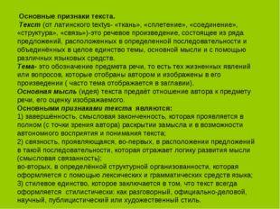 Основные признаки текста. Текст (от латинского textys- «ткань», «сплетение»,