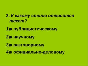 2. К какому стилю относится текст? к публицистическому к научному к разговорн