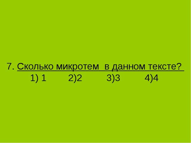7. Сколько микротем в данном тексте? 1) 12)23)34)4