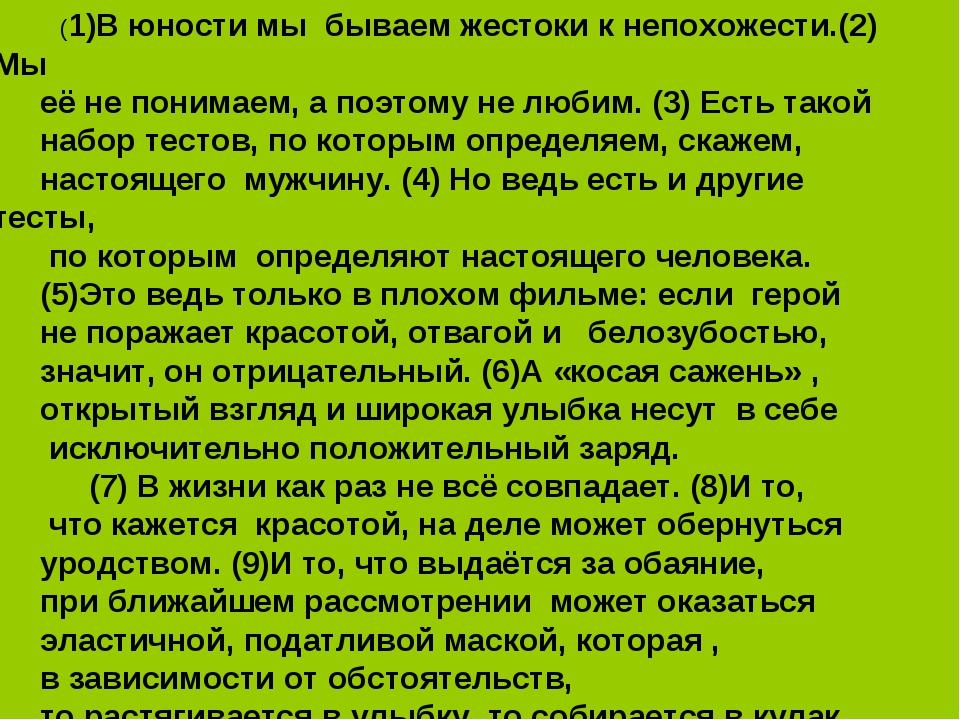 (1)В юности мы бываем жестоки к непохожести.(2) Мы её не понимаем, а поэтому...