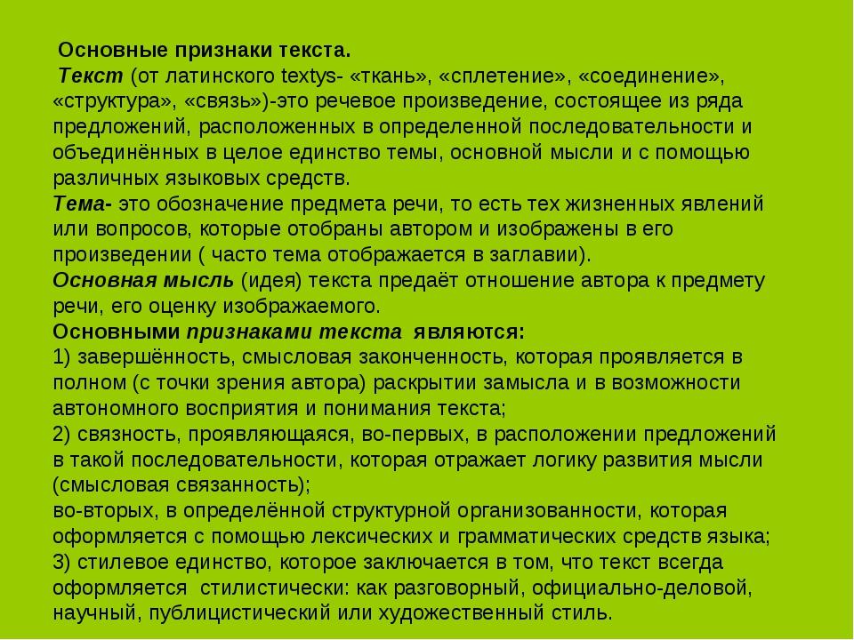 Основные признаки текста. Текст (от латинского textys- «ткань», «сплетение»,...