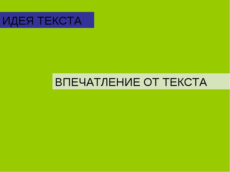 ИДЕЯ ТЕКСТА ВПЕЧАТЛЕНИЕ ОТ ТЕКСТА