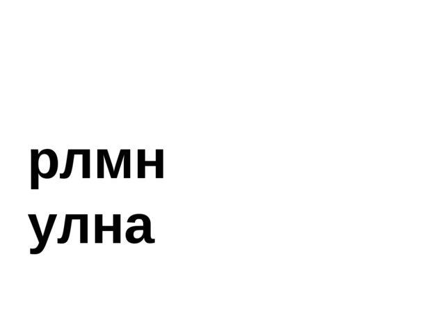 рлмн улна