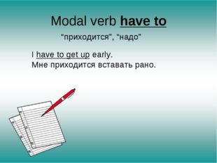 "Modal verb have to ""приходится"", ""надо"" I have to get up early. Мне приходитс"
