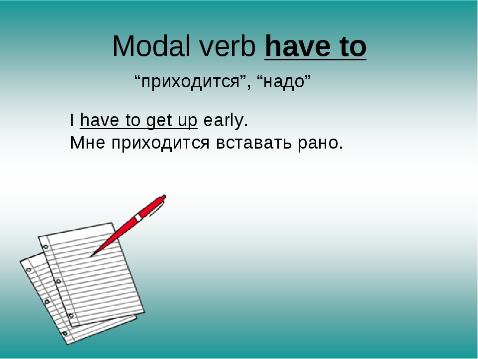 "Modal verb have to ""приходится"", ""надо"" I have to get up early. Мне приходитс..."