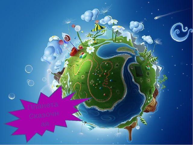 Планета Сказочная