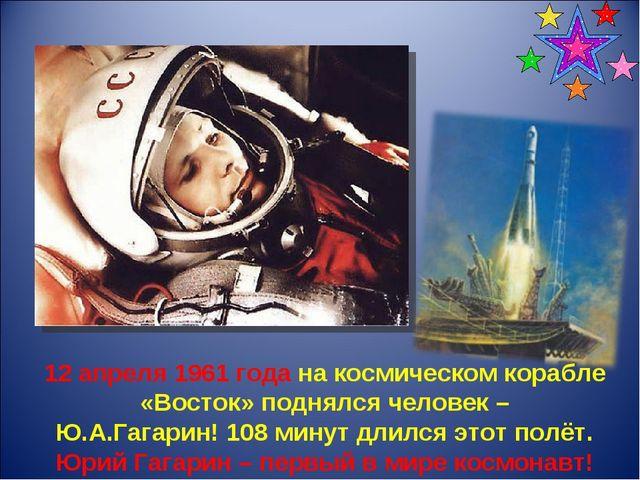 12 апреля 1961 года на космическом корабле «Восток» поднялся человек – Ю.А.Га...
