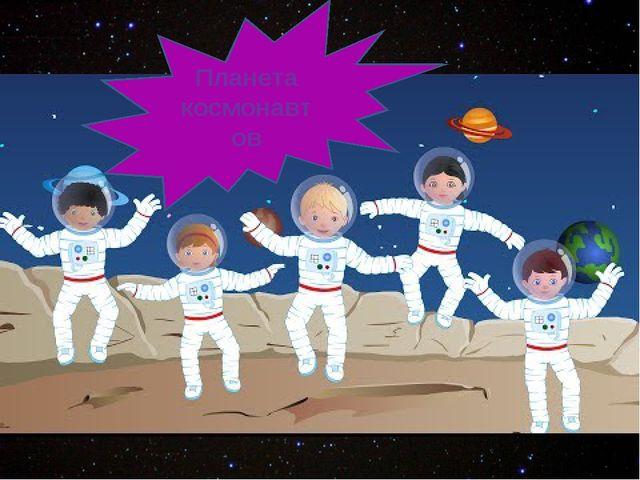Планета космонавтов