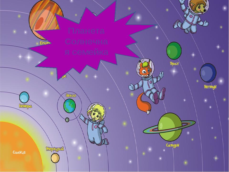 Планета Солнечная семейка