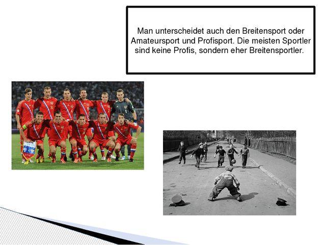 Презентация на немецком языке на тему футбол