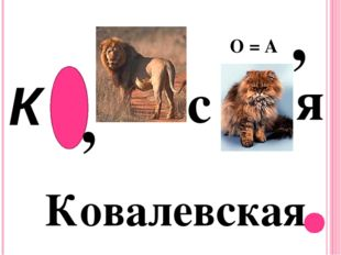Ковалевская К , с я О = А ,