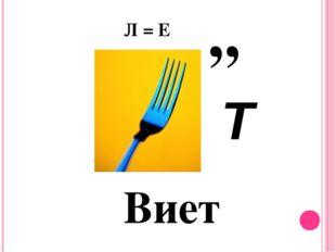Виет Л = Е ,, Т