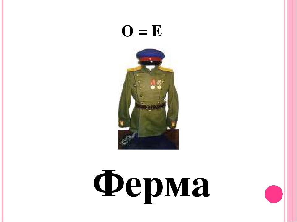 Ферма О = Е