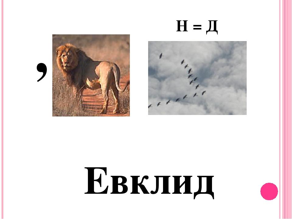 Евклид , Н = Д
