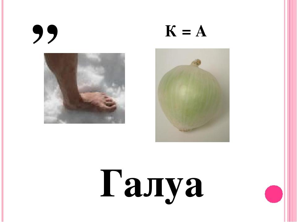 Галуа ,, К = А