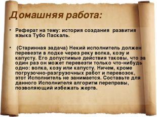 Домашняя работа: Реферат на тему: история создания развития языка Тубо Паскал