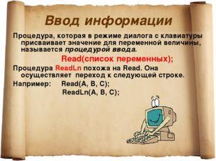 Ввод информации Процедура, которая в режиме диалога с клавиатуры присваивает