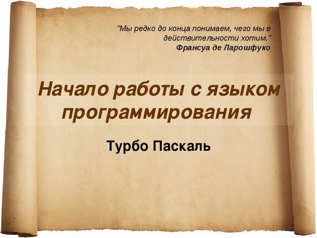 """Начало работы с языком программирования Турбо Паскаль """"Мы редко до конца пони..."""
