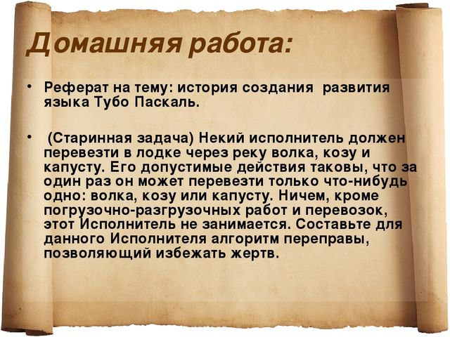 Домашняя работа: Реферат на тему: история создания развития языка Тубо Паскал...