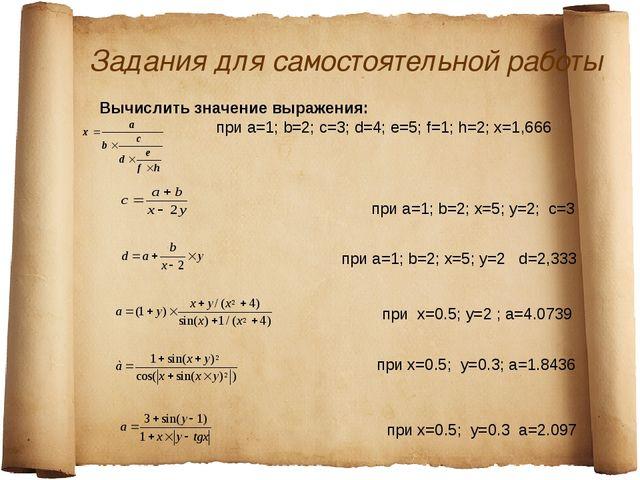 Задания для самостоятельной работы Вычислить значение выражения: при a=1; b=2...