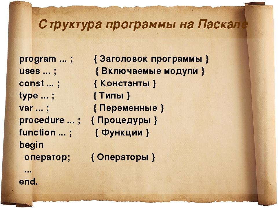 Структура программы на Паскале program ... ; { Заголовок программы } uses ......