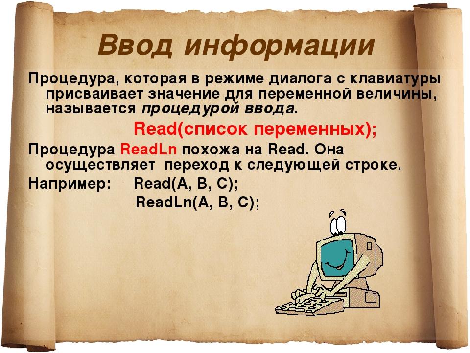 Ввод информации Процедура, которая в режиме диалога с клавиатуры присваивает...