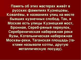 Память об этих мастерах живёт в русских фамилиях Кузнецовы, Ковалёвы, в назва