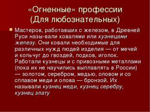 «Огненные» профессии (Для любознательных) Мастеров, работавших с железом, в Д