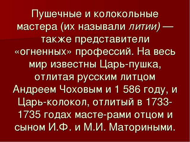 Пушечные и колокольные мастера (их называли литии) — также представители «огн...