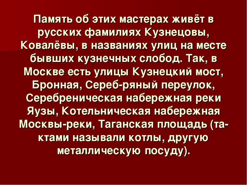 Память об этих мастерах живёт в русских фамилиях Кузнецовы, Ковалёвы, в назва...