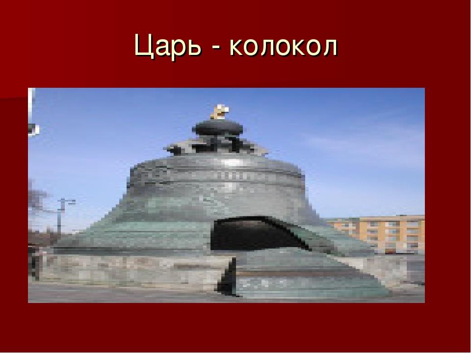 Царь - колокол