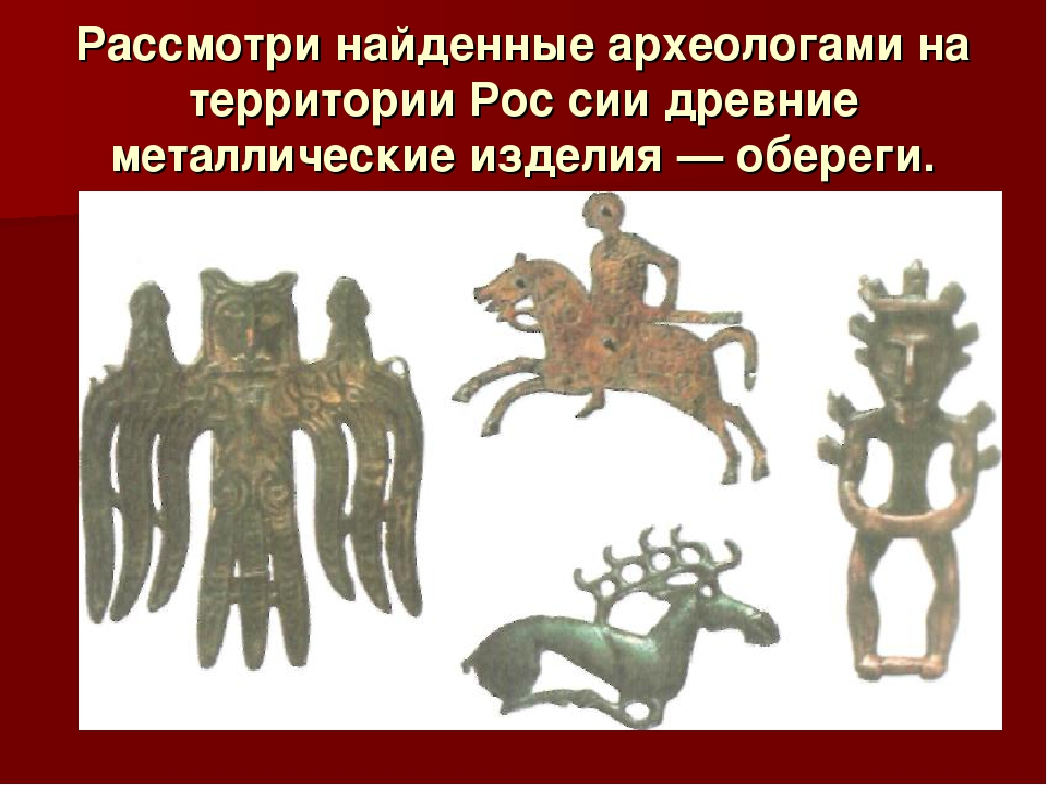 Рассмотри найденные археологами на территории Рос сии древние металлические и...