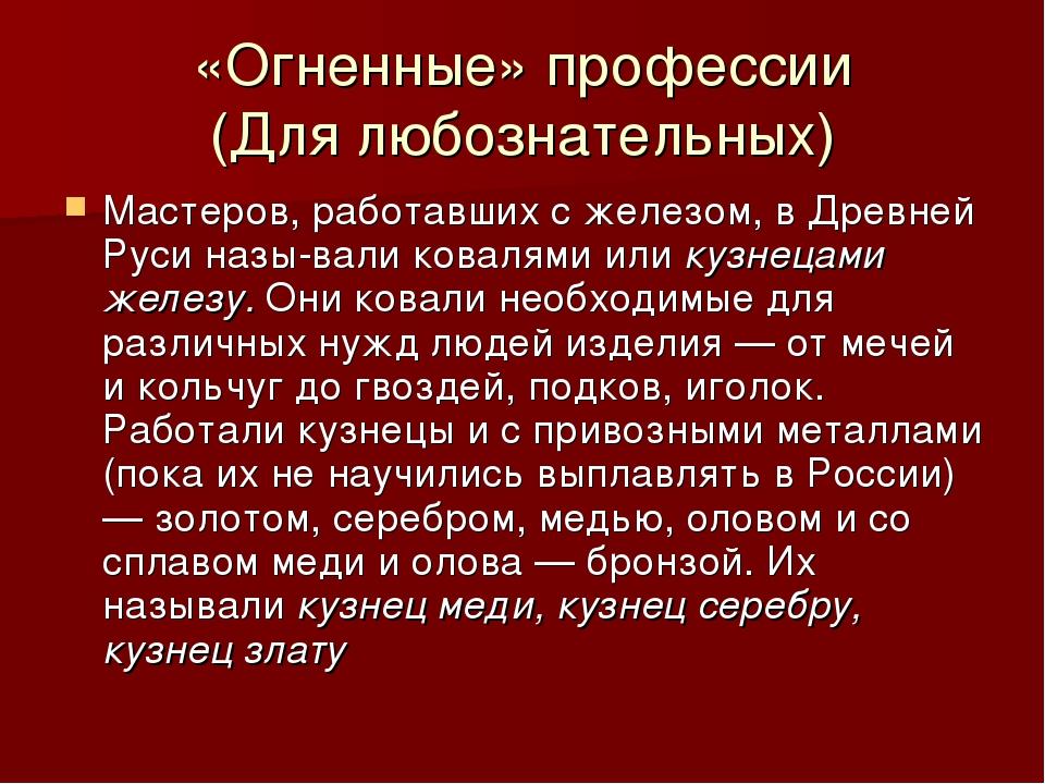 «Огненные» профессии (Для любознательных) Мастеров, работавших с железом, в Д...