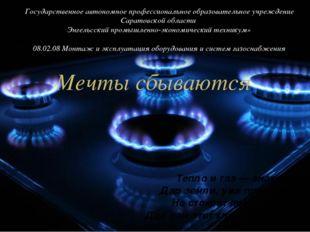 Мечты сбываются Тепло и газ — знакомые слова, Дар земли, уже привычный даже.