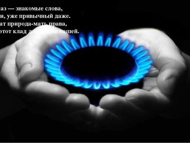 Тепло и газ — знакомые слова, Дар земли, уже привычный даже. Но стократ приро...