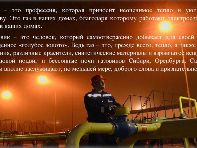 Газовик – это профессия, которая приносит неоценимое тепло и уют всему челове...